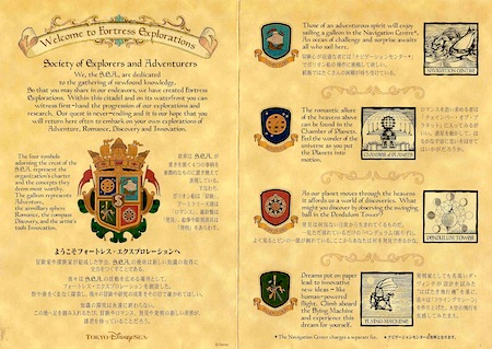 Society of Explorers and Adventurers brochure