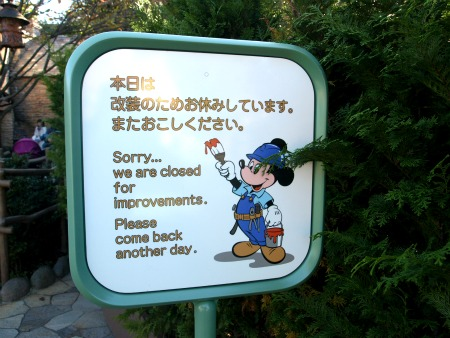 Pooh's down for refurbishment