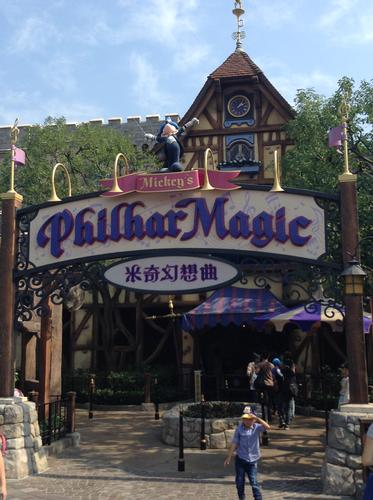 Photo of Mickey's PhilharMagic