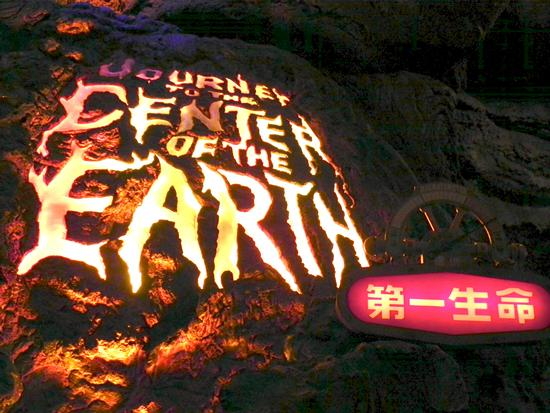 Photo of Journey to the Center of the Earth