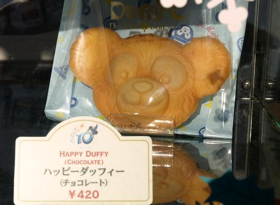 Happy Duffy