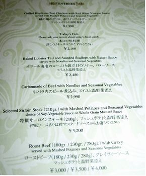 The entree menu at the S.S. Columbia Dining Room in December 2011.
