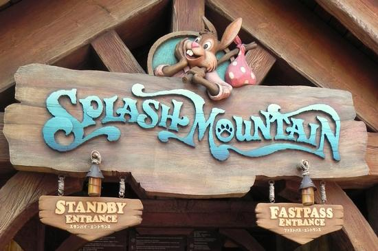 Fastpass and Standby entrances for Tokyo Disneyland's Splash Mountain