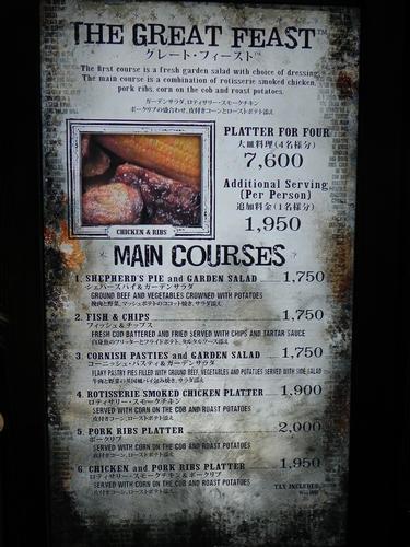 Three Broomsticks menu