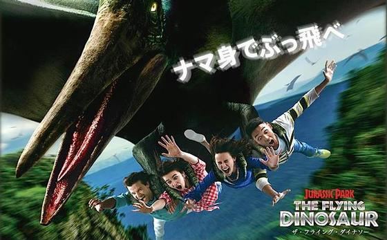 Jurassic Park: The Flying Dinosaur