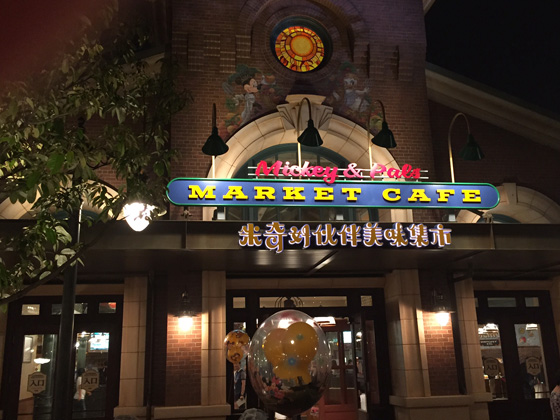 Photo of Mickey and Pals Market Cafe